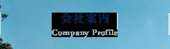 会社案内 Company Profile