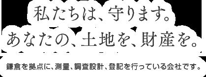 私たちは、守ります。 あなたの、土地を、財産を。 鎌倉を拠点に、測量、調査設計、登記を行っている会社です。