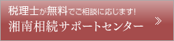 税理士が無料でご相談に応じます! 湘南相続サポートセンター